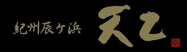 かまぼこや太刀魚や白身魚のすり身をつかった天ぷらを製造・販売 有限 ...